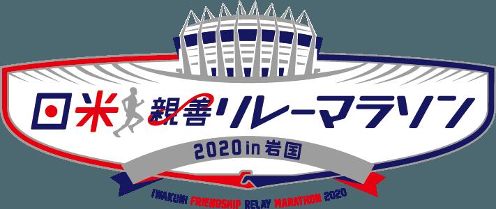 日米親善リレーマラソン2018 in 岩国~絆スタジアムオープニング記念~